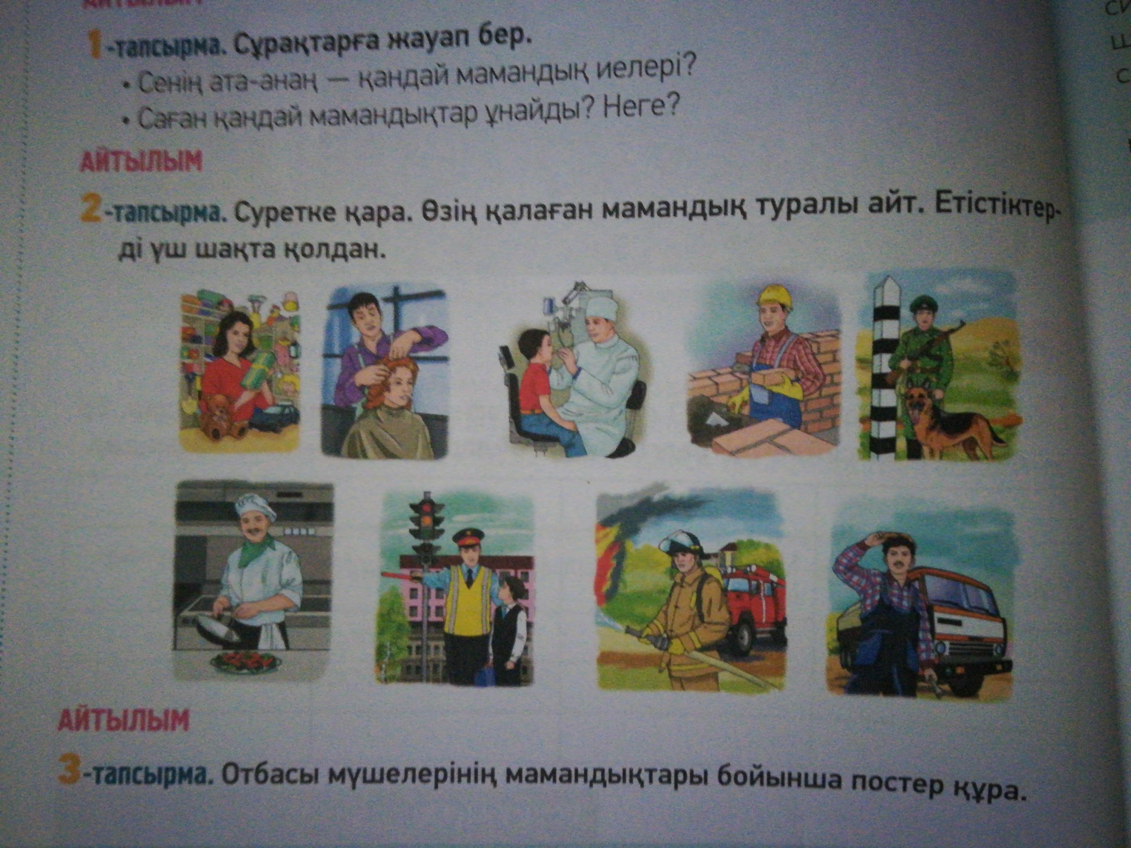 Пожалуйста сделайте домашнее задание по казахском