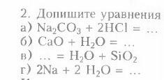Решите плиз химические уравнения Загрузить png