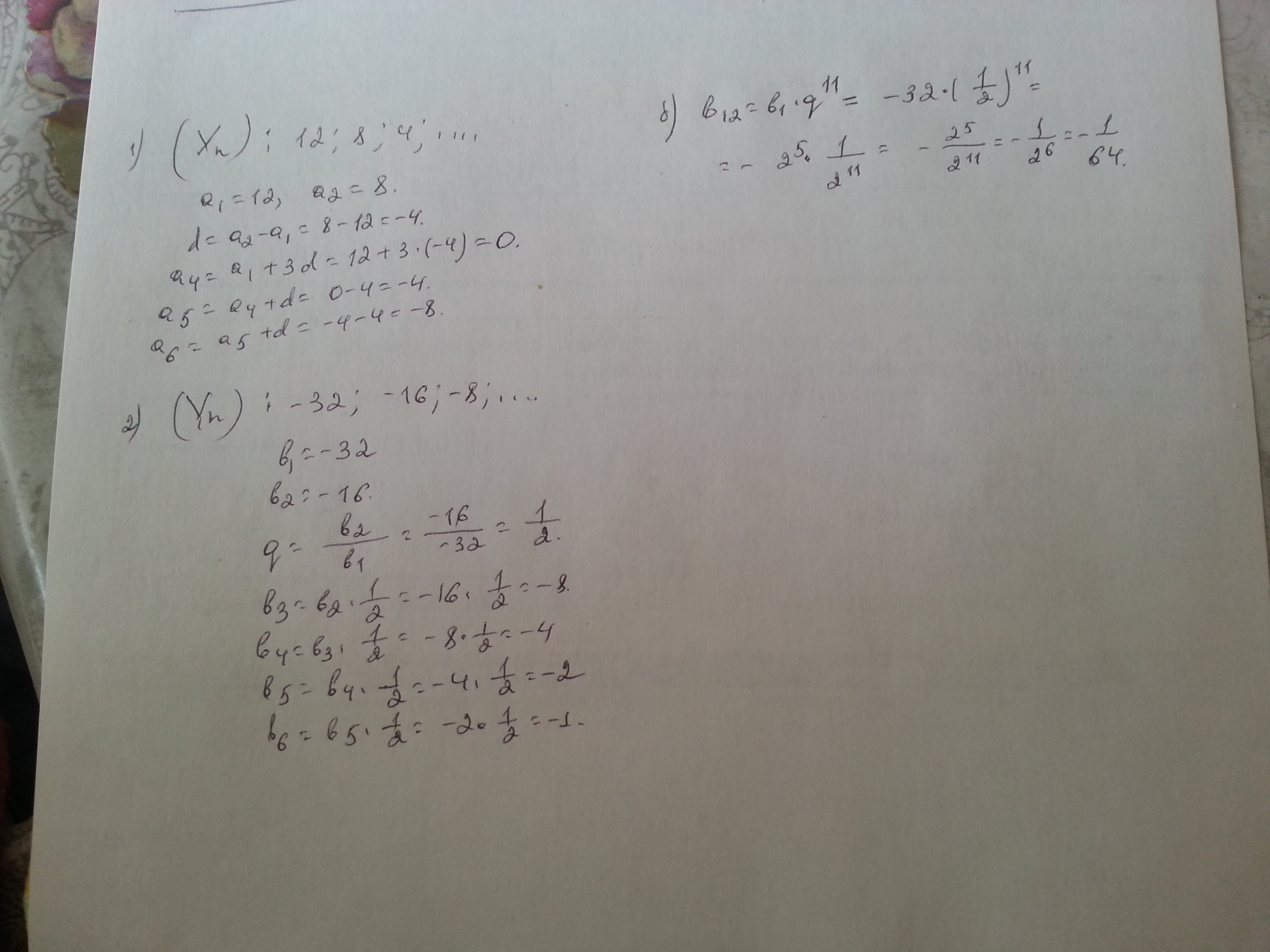 Найдите 12 член геометрической прогрессии
