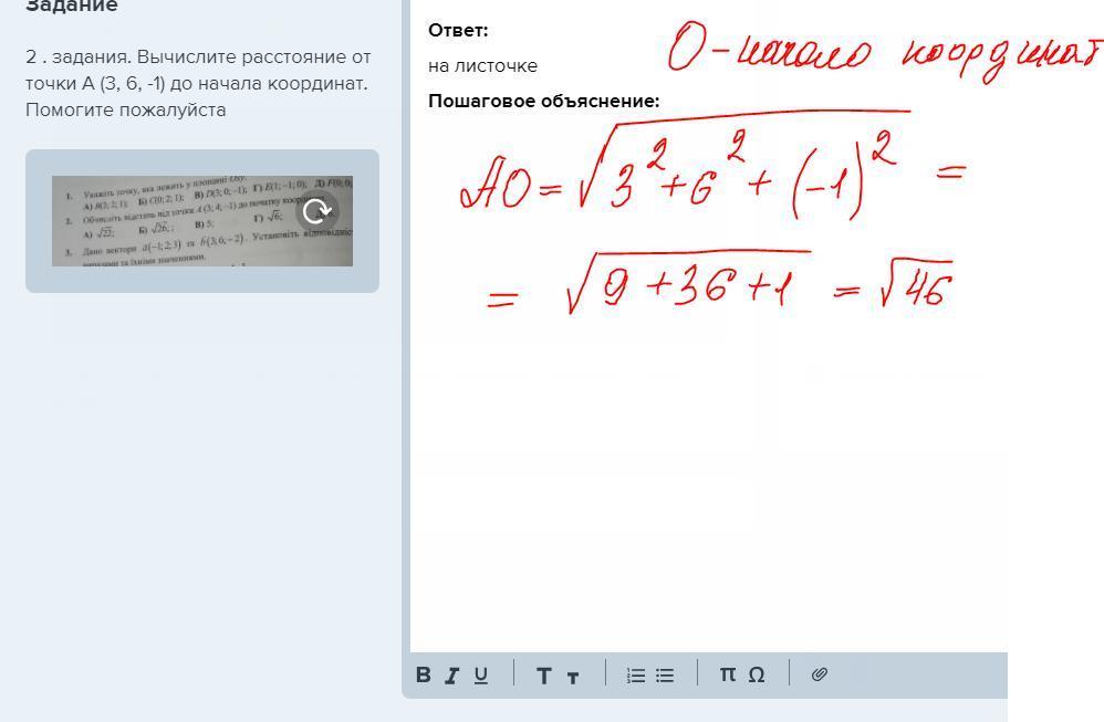 2 . задания. Вычислите расстояние от точки А (3,