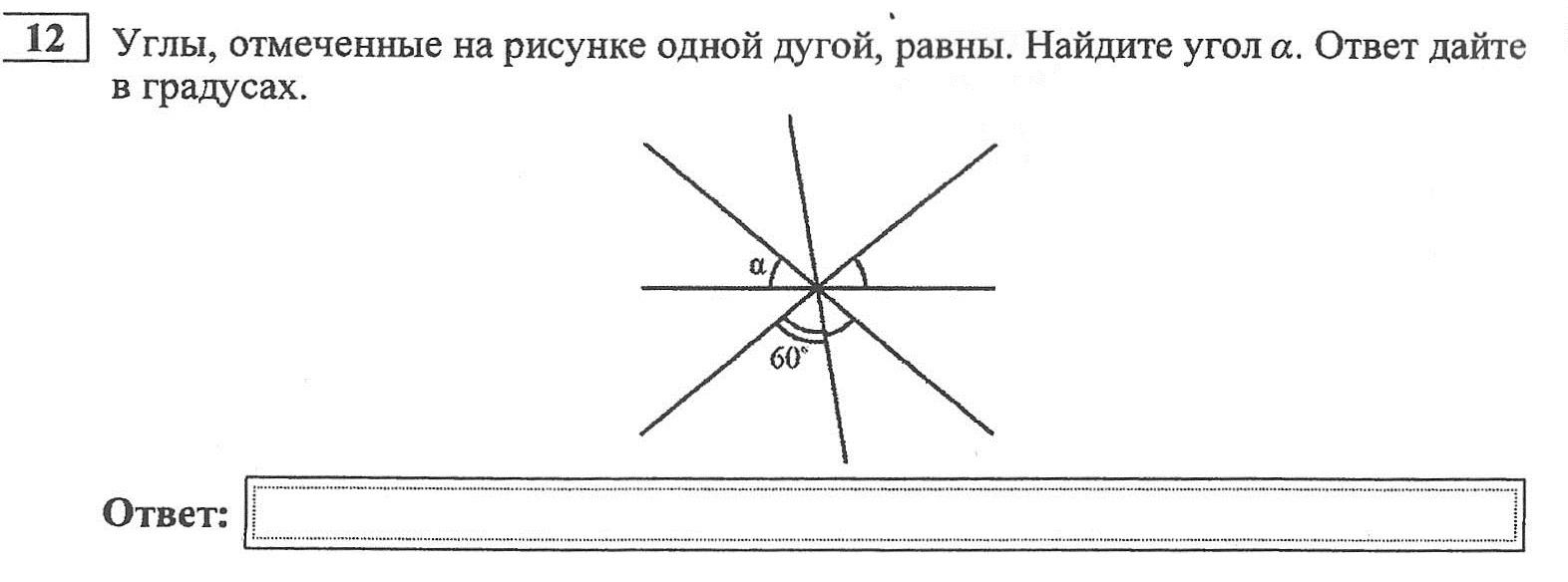 Углы отмечены на рисунке одной дугой равны найти угол а