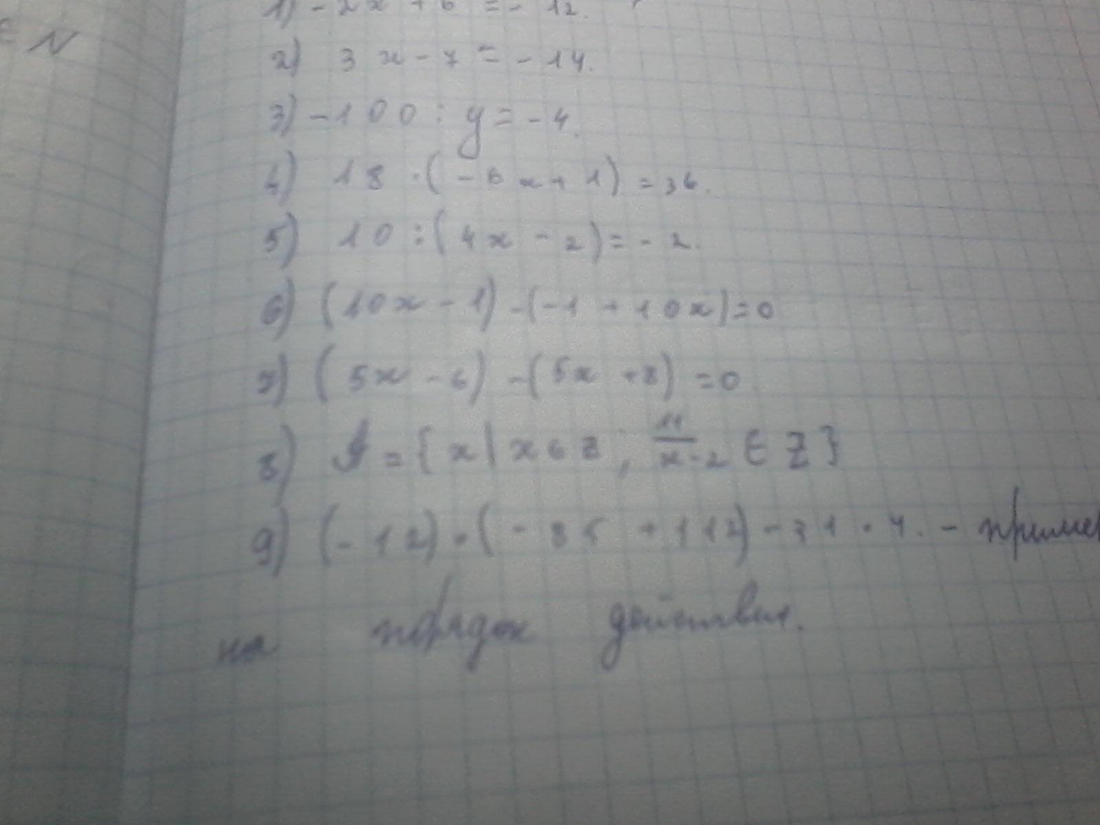 Помогите пожалуйста !!! В первом примере -2x+6=-12