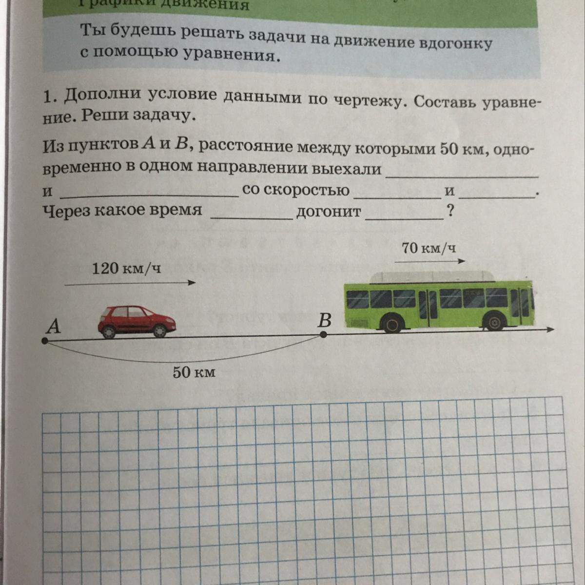 Дополни условие и реши задачу 3 класс задачи в excel решение