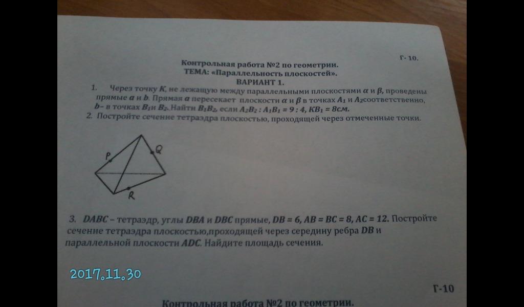 помогите сделать контрольную по геометрии Школьные Знания com Помогите сделать контрольную по геометрии