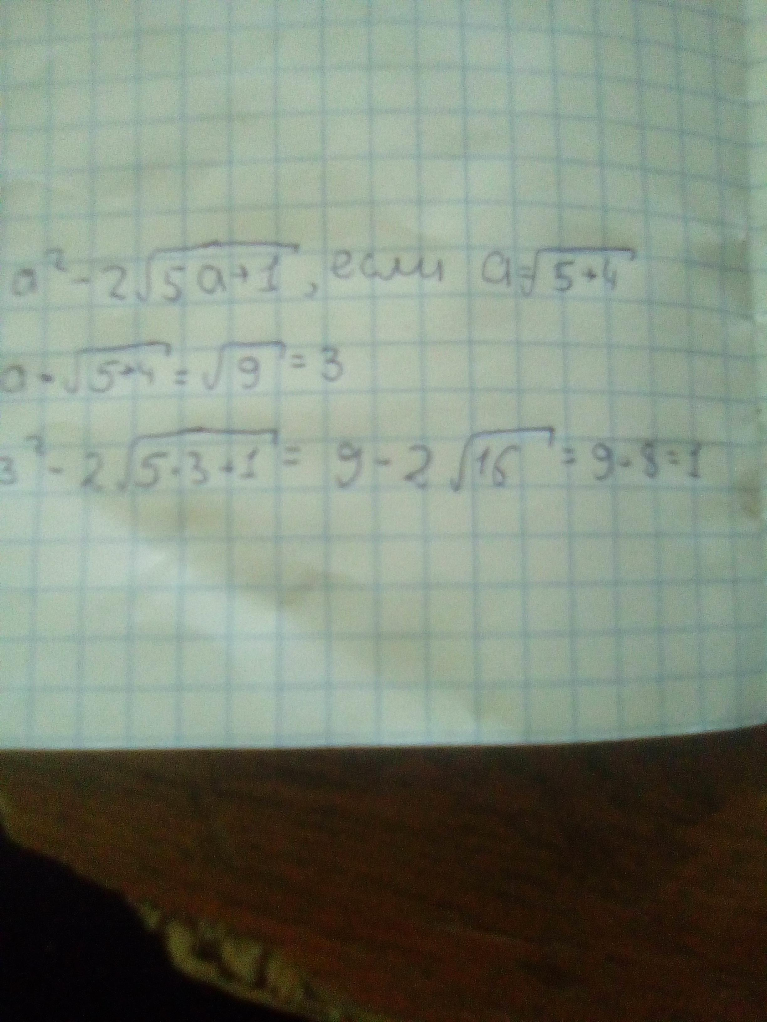A(квадрат)-2корень из 5а+1 ,если а = корень из 5