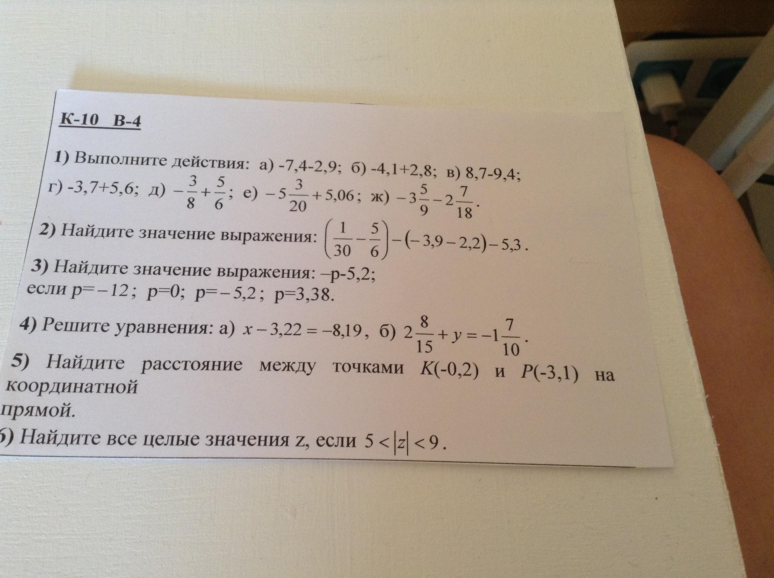 Помогите решить задачи по математике 6 класс задачи по физики с решением мощность формулы