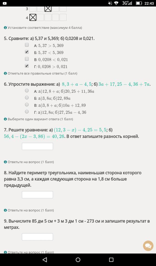 Математика срочно №6,7 (фото)