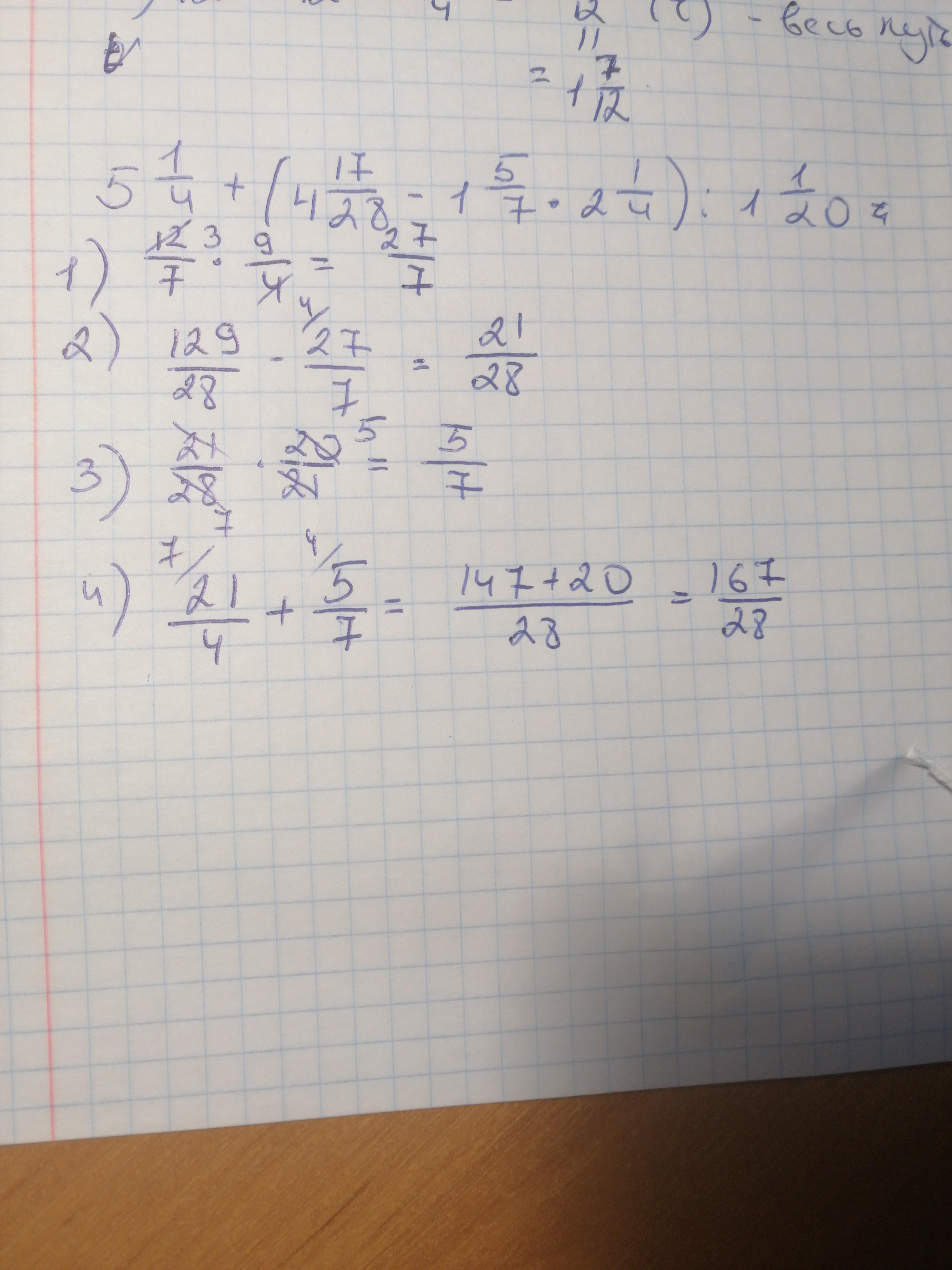 5 1/2+(4 17/28-1 5/7 *2 1/4) : 1 1/20=. помогите