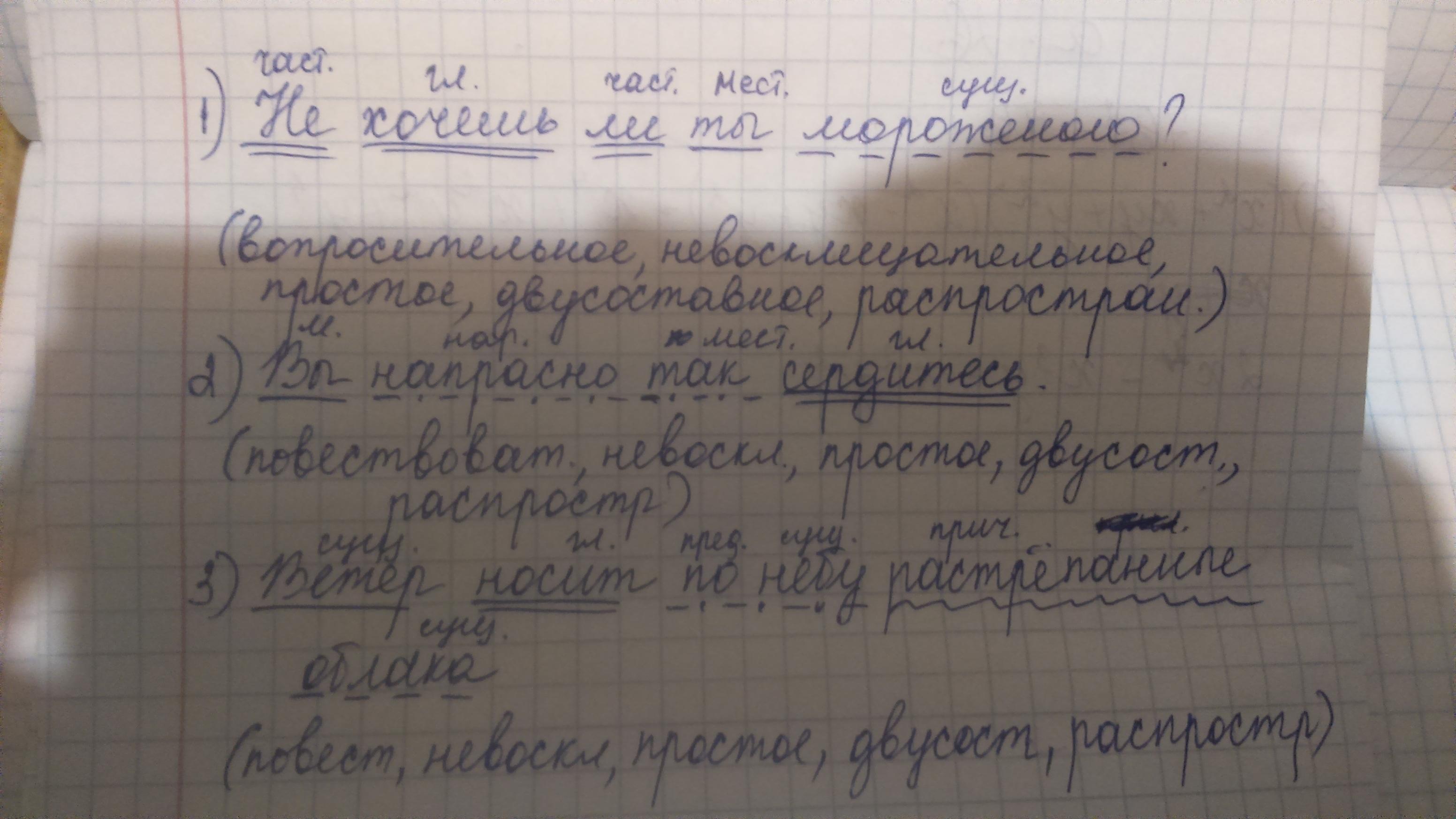 презентация на тему синтаксический разбор предложений