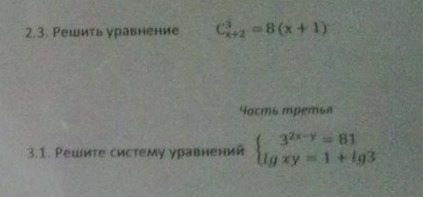 1)C^3 x+2 = 8(x+1) 2)Загрузить png