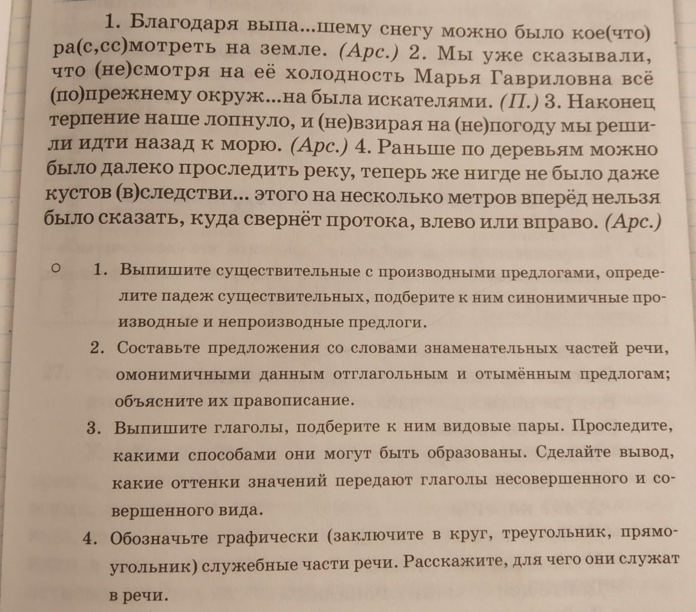 ^ выпишите из текста различные виды словосочетаний.