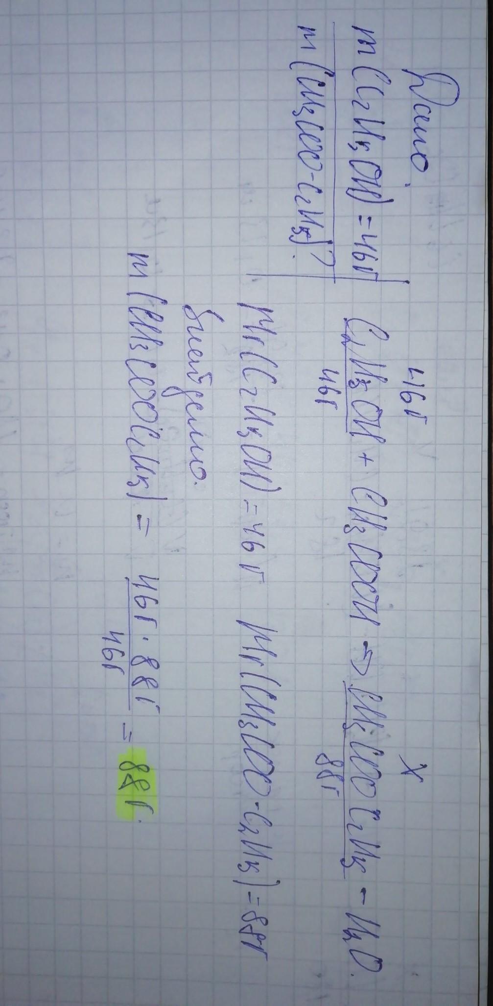 M(этанола)=46г m(этилацетата)-? этанол+уксусная
