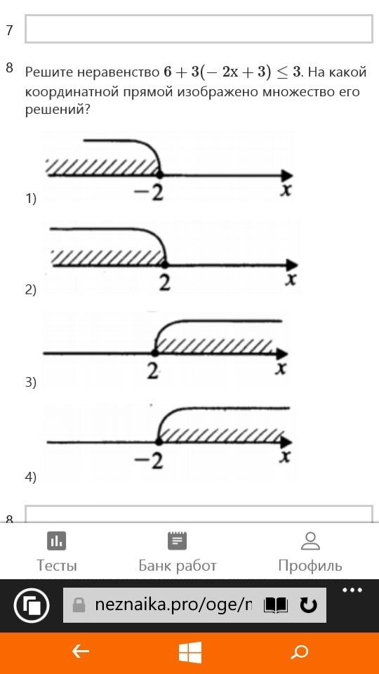 9)Задача:Точки М и N являются серединами сторон АВ и ВС треу
