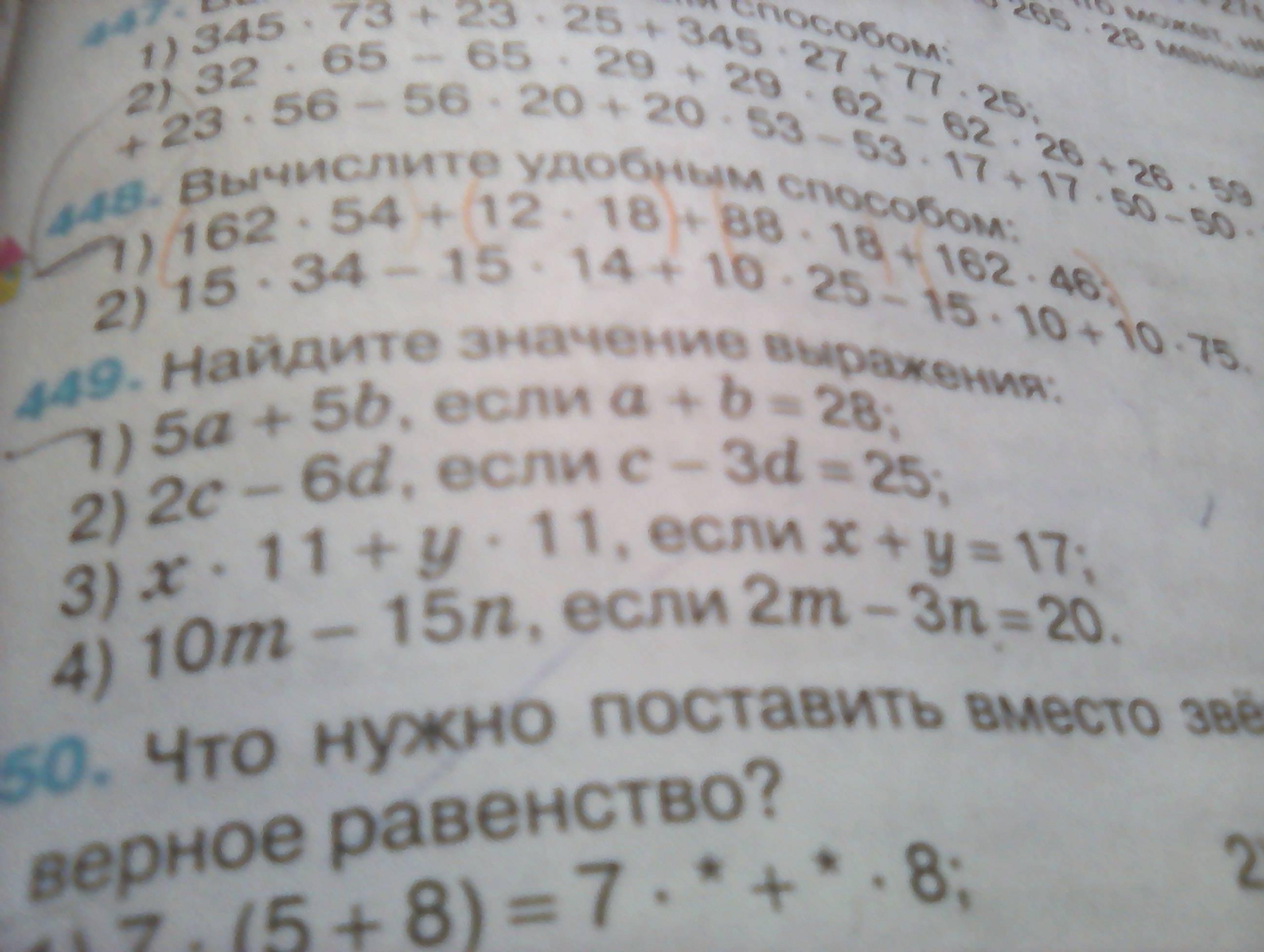 449.Помогите мне пожалуйста!