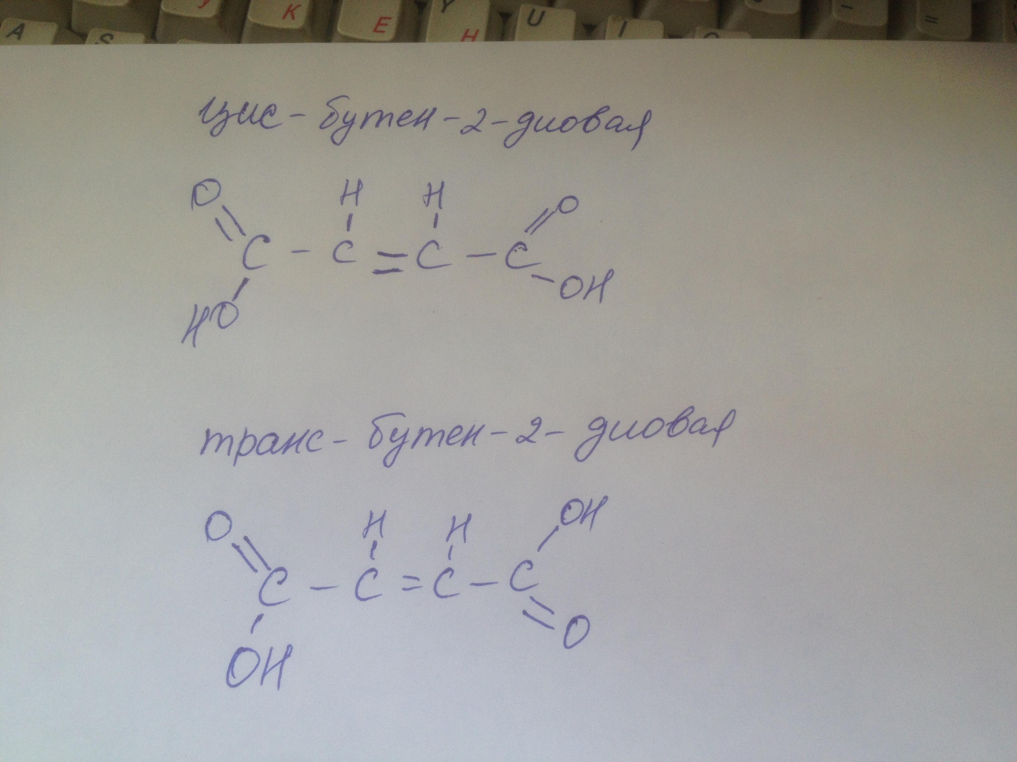 penten-2-tsis-trans-izomeriya