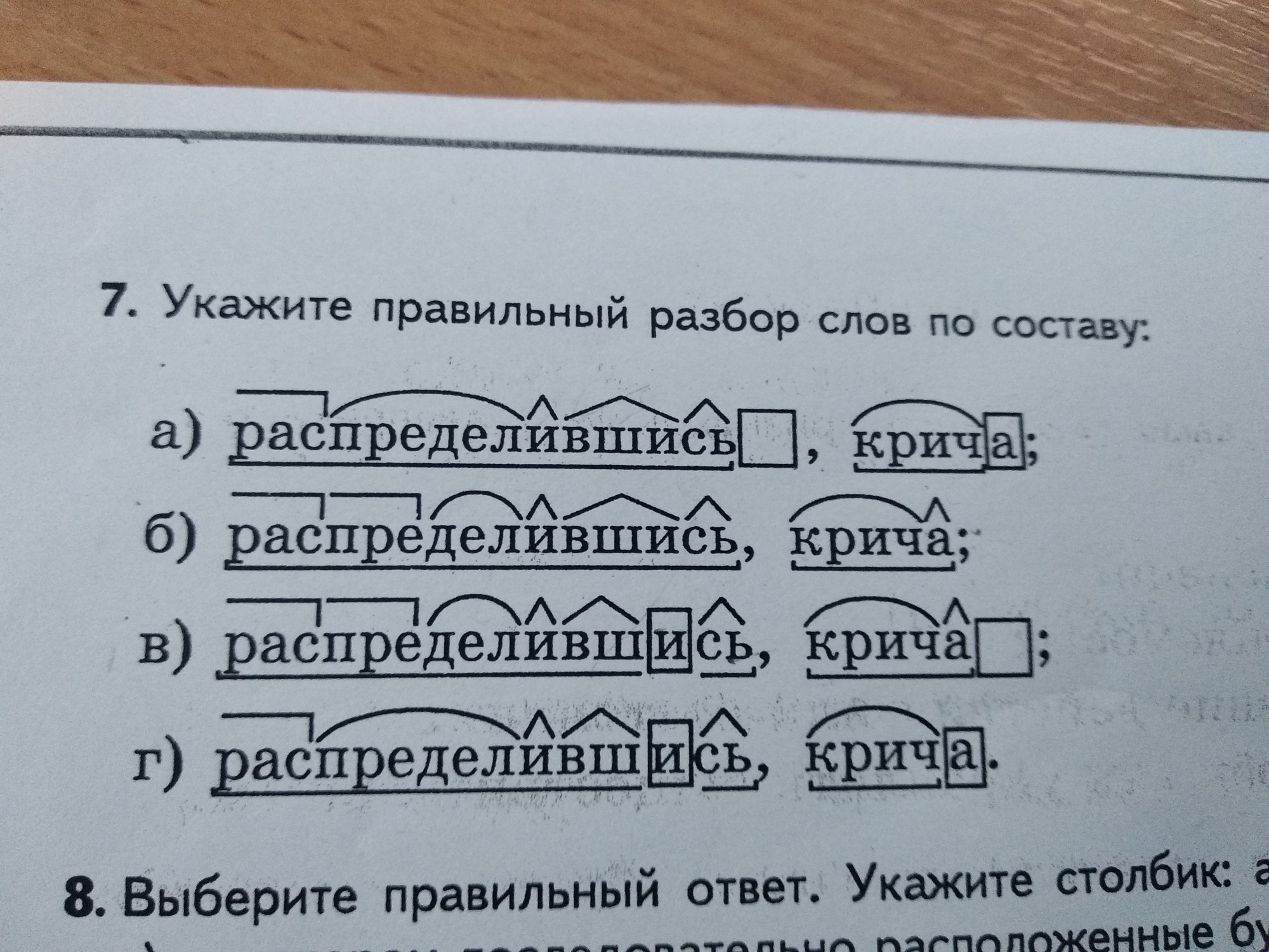 Запою разбор слова по составу выход запой