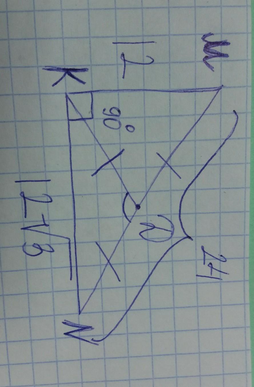 В прямоугольном треугольнике MNK, угол K=90°,