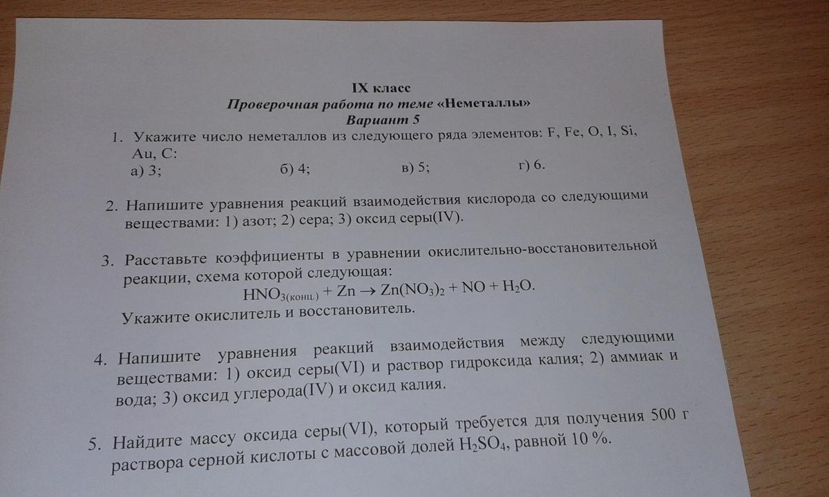 Контрольная работа по химии тема неметаллы 9 класс