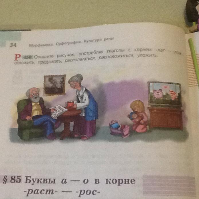 Опишите рисунок употребляя глаголы