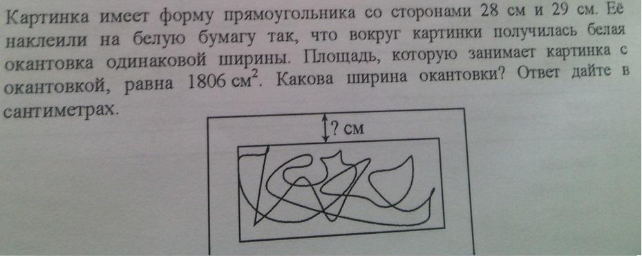 Панками, картинка имеет форму прямоугольника со сторонами 17 см и 34 см