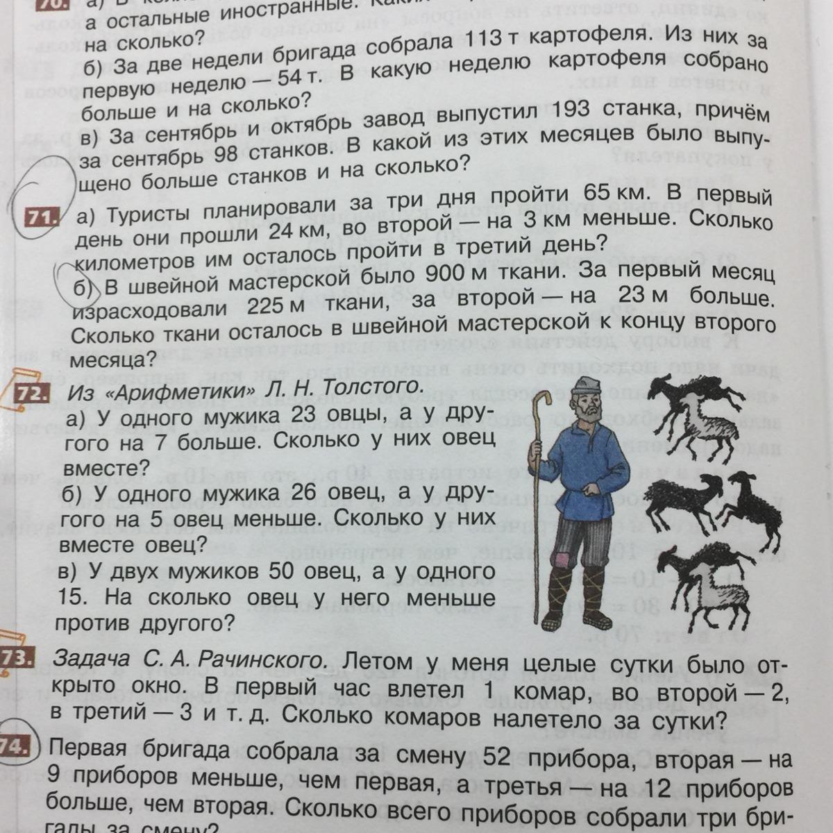 Решение задач рачинского комар богомолов решение задач