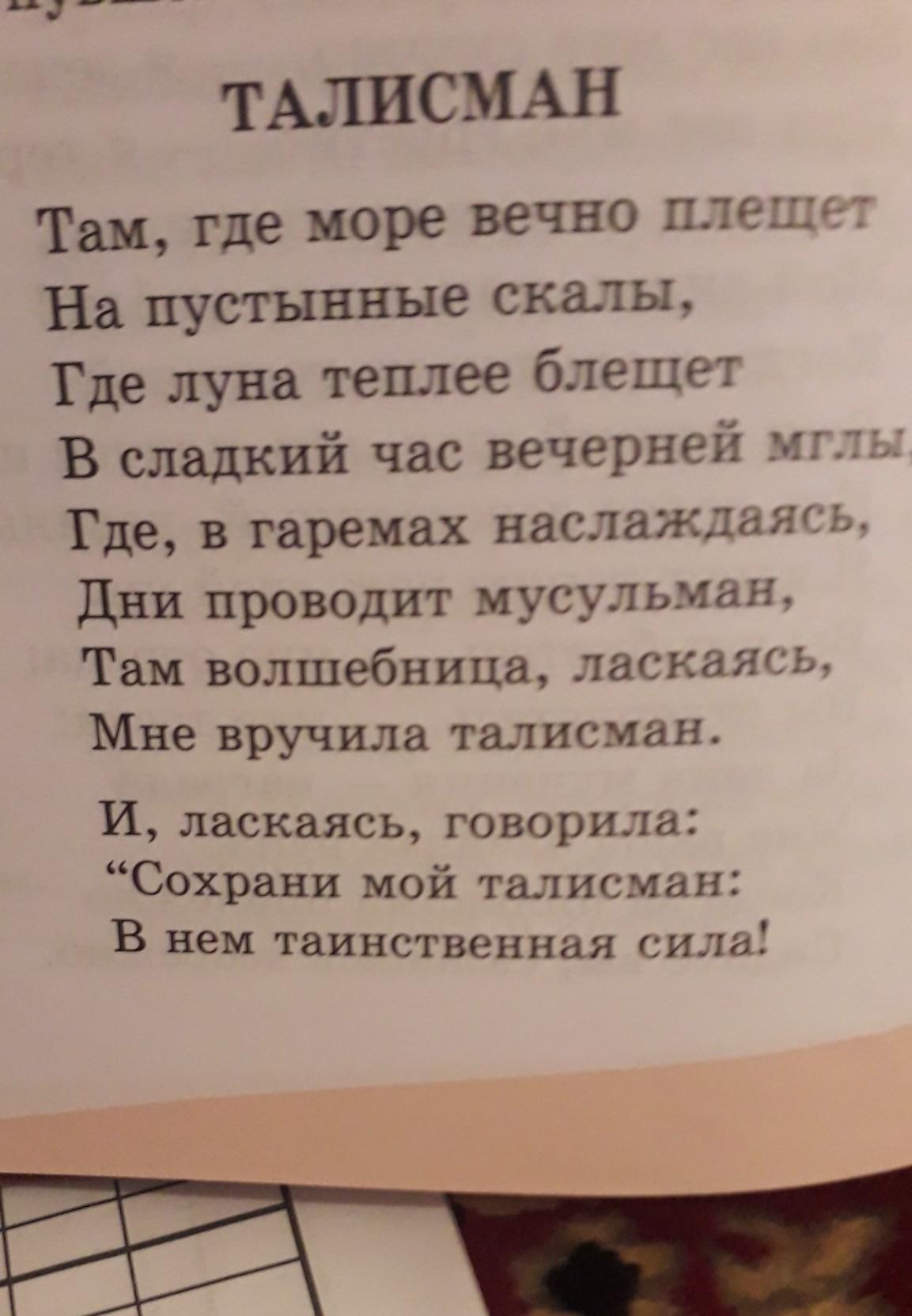 талисман стихи пушкина сложно этом