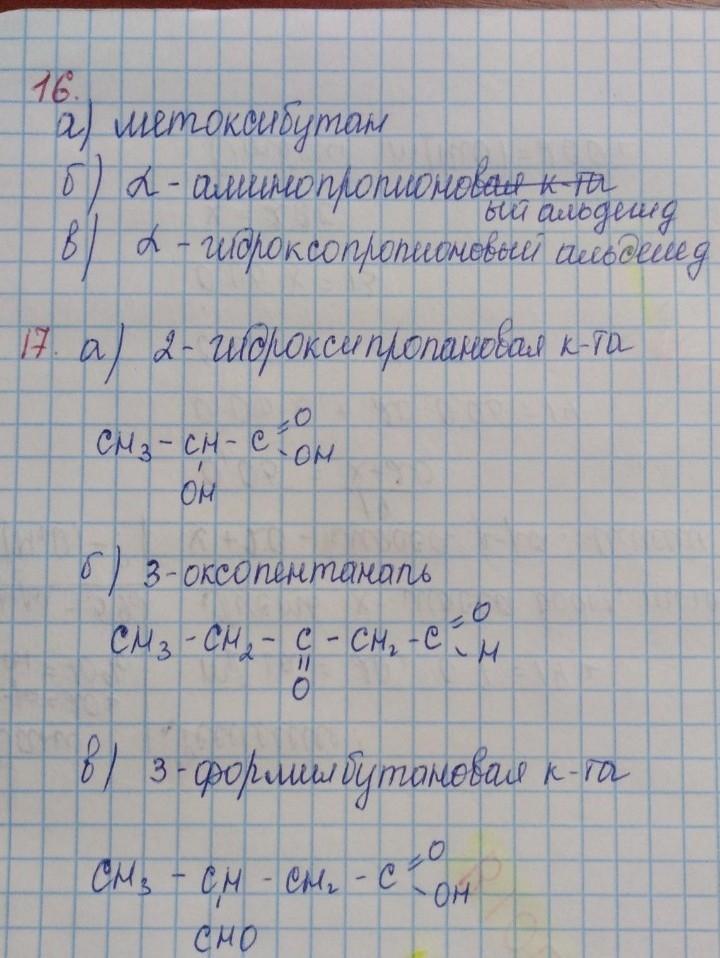 Помогите с химией пожалуйста  С 16 по 19 Очень