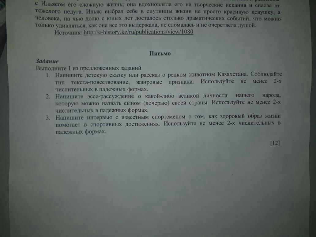 Помогите пожалуйста пожалуйста по русскому даю 50б