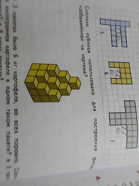 Сколько кубиков использовано для построения фигуры изображенной на чертеже?