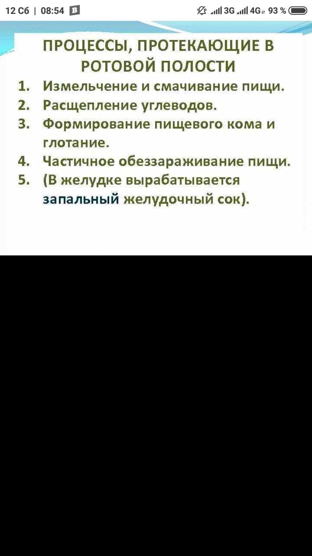 1.Процессы пртекания в а)ротовой полости,б)в желудке,в)12-пёрстной...