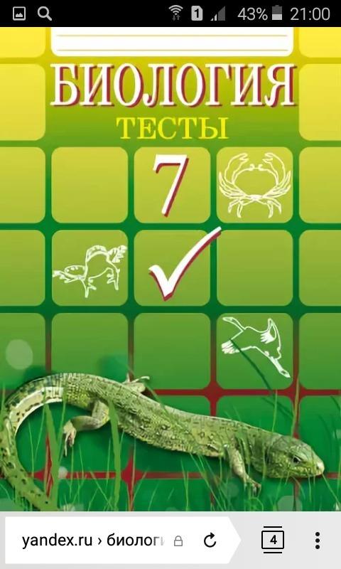 Как называется это книга по биологии очень срочно!