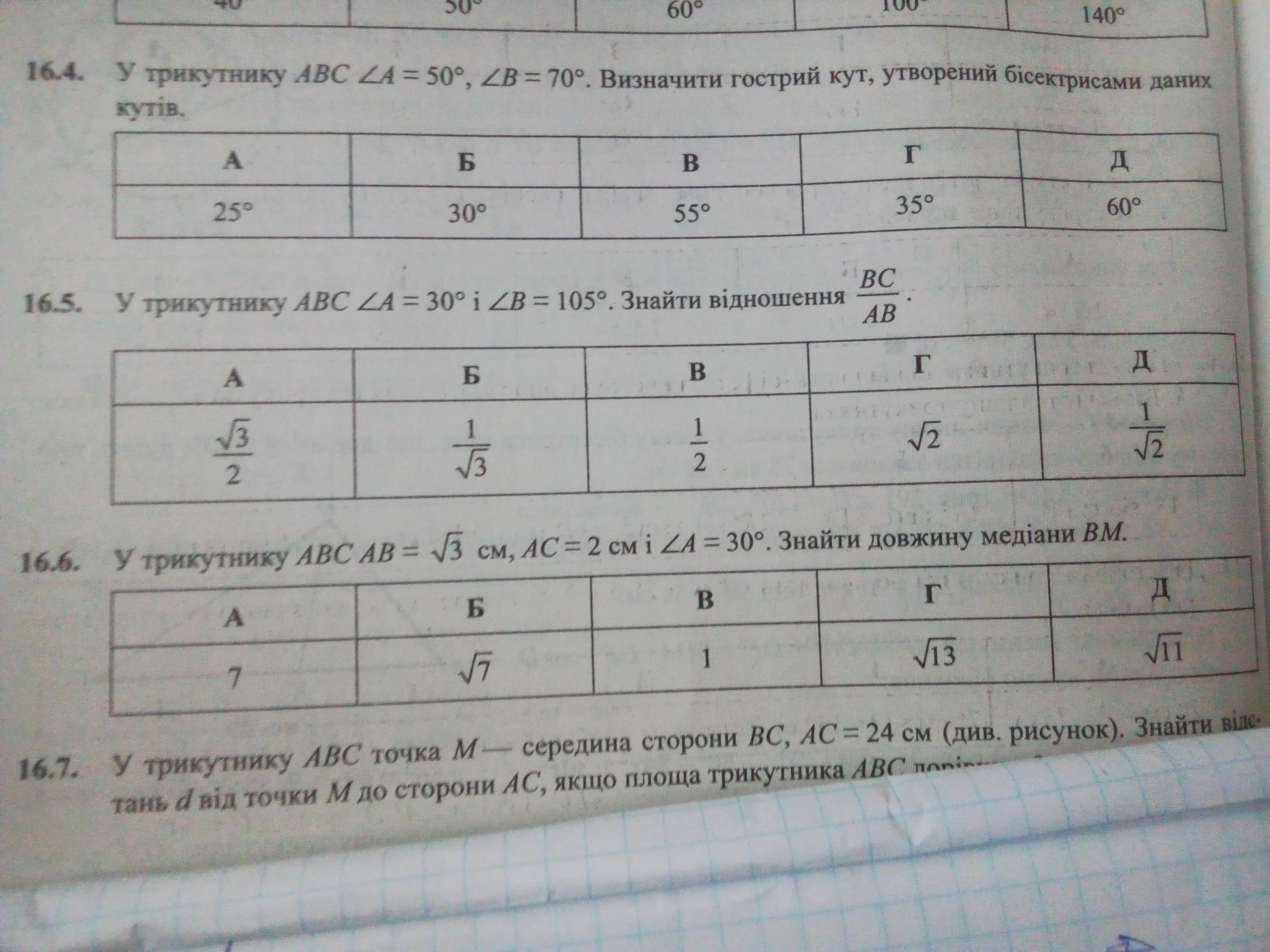 ЗАДАНИЕ 16.4 и 16.5 ПОЖЕЕЕ