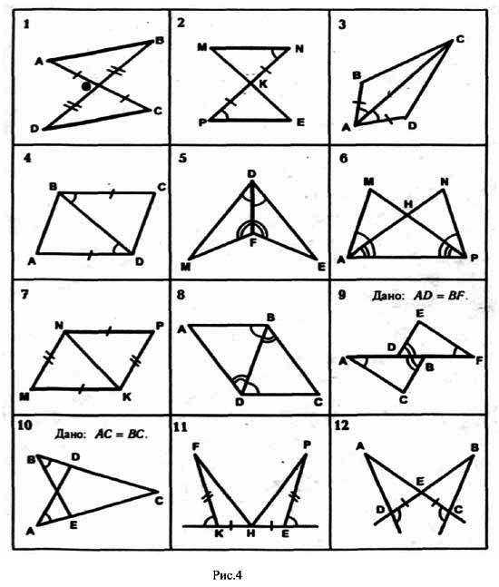 Решебник по геометрии 7 класс рабинович таблица