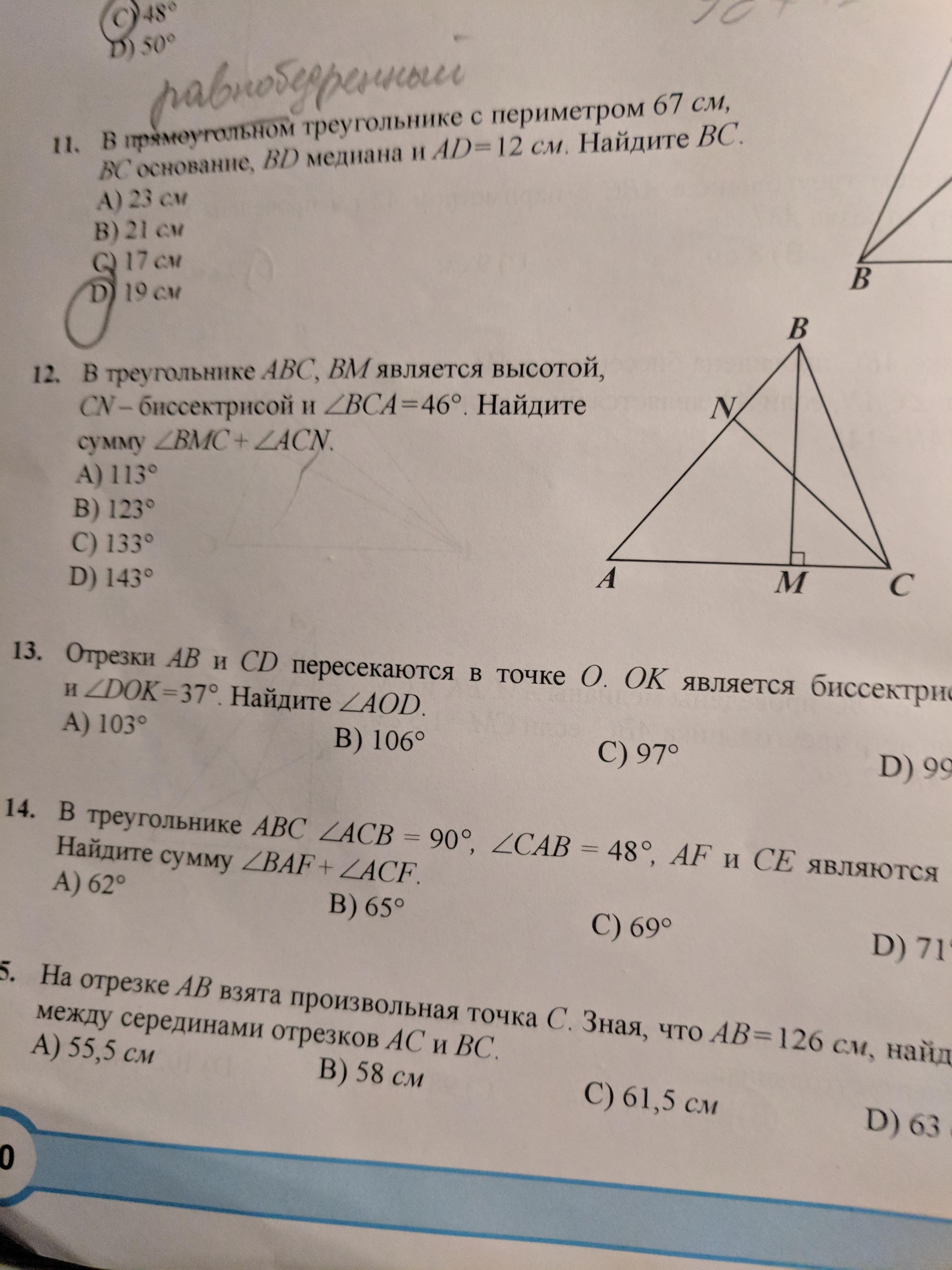 1430 решите задачи решить математическую задачу 5 класса по математике
