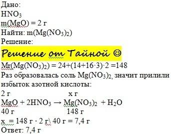 Решить задачу по химии hno3 характеристика студента проходившего практику на скорой помощи