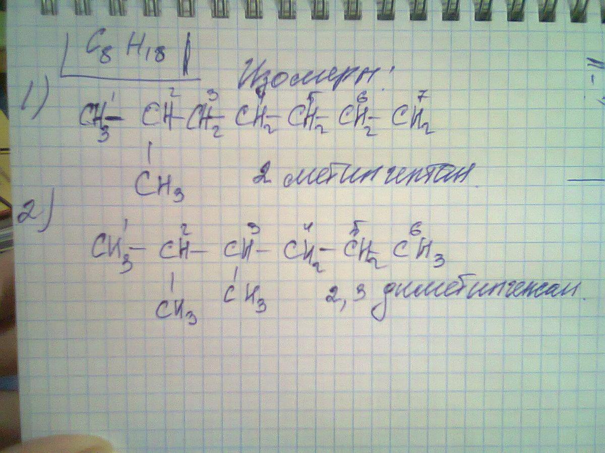 Укажите формулу гомолога метана