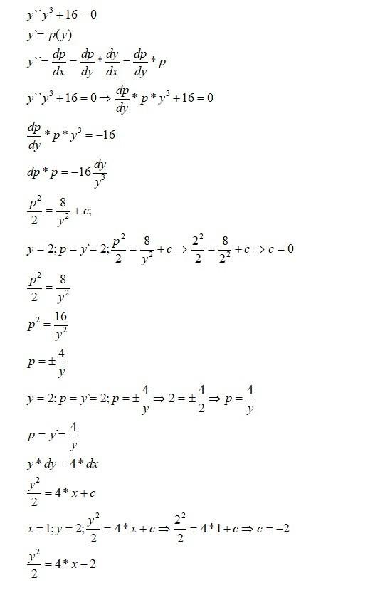 Подробное решение задачи коши математические географические задачи и их решения