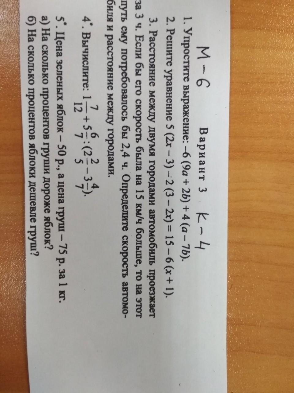 3 и 4 задачу решите, пожалуйста!