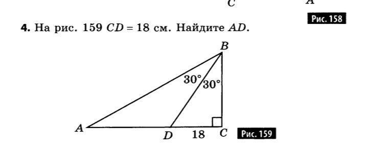 Помогите пожалуйста с геометрией, 7 класс!!!