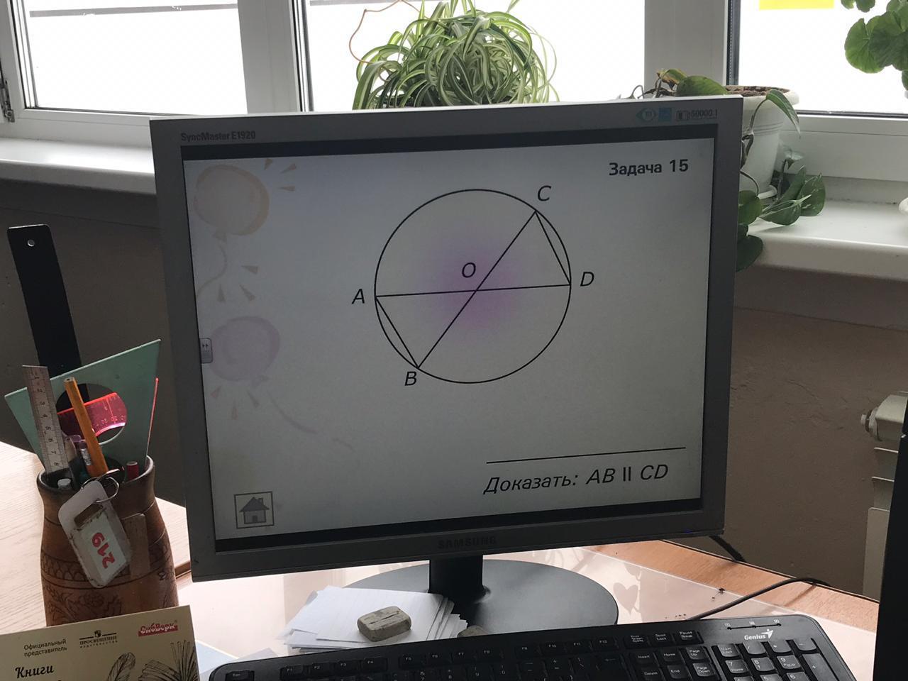 Помогите пожалуйста решить задачу по геометрии!
