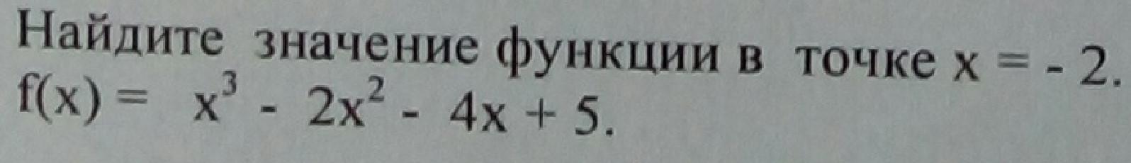 Найдите значение функции x= -2 f(x) = x^3 - 2x^2 -
