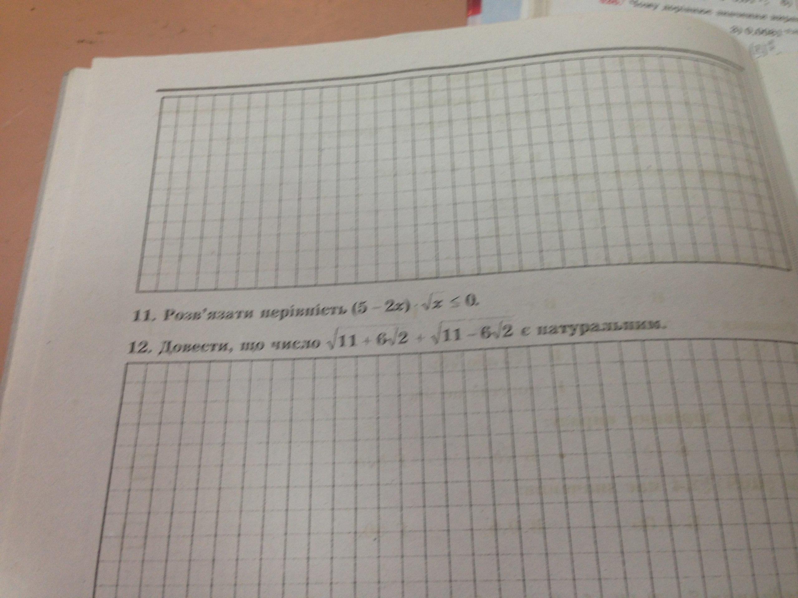 11 завдання(100 б)(розписати,що звiдки ви знайшли).