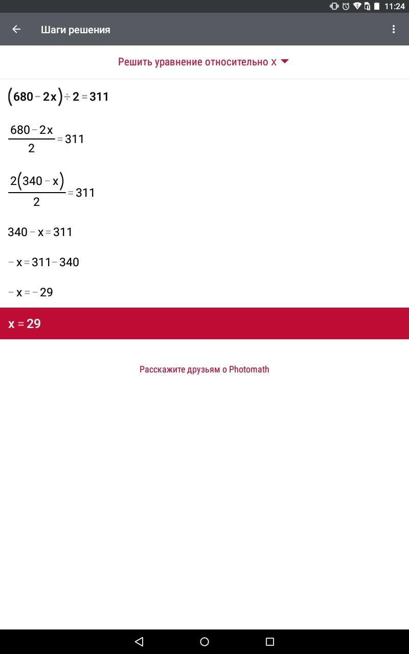 Вот держи ответ калькулятор хороший