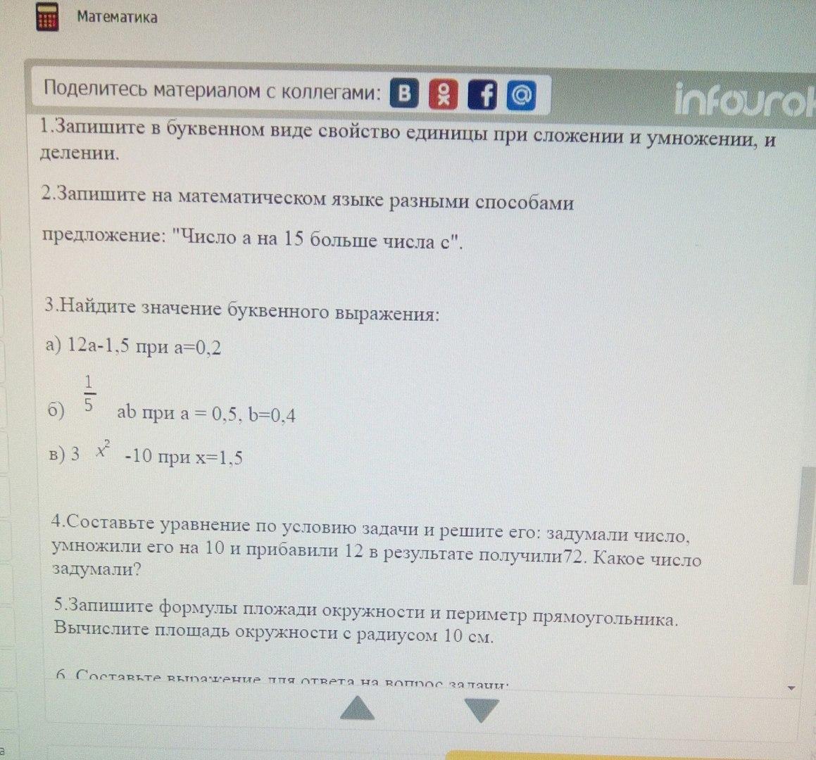 Решите задачу и запишите на математическом языке сопротивление материалов примеры решение задач