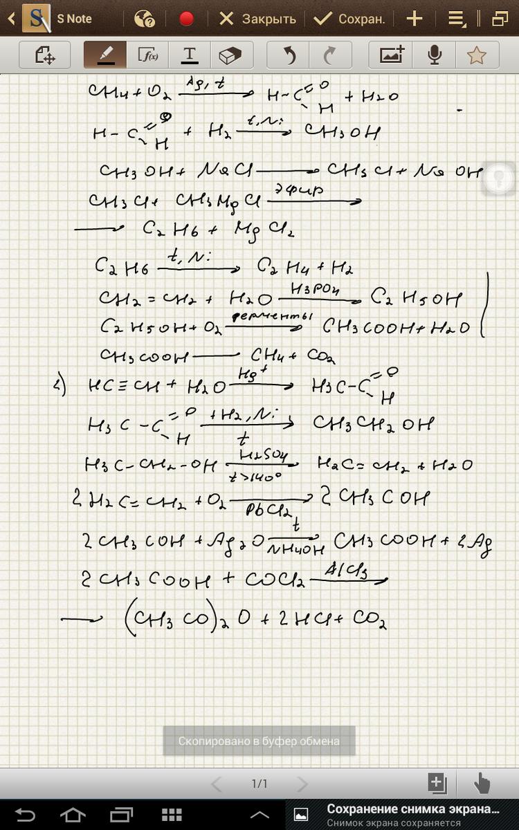 Реакция метанол метаналь