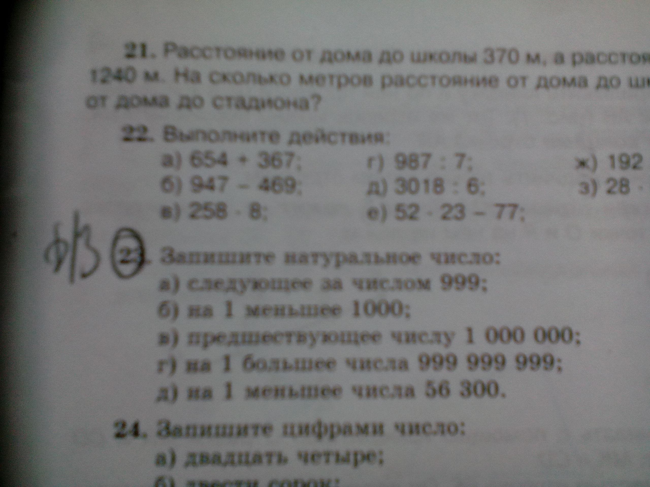 Запишите натуральное число следующее за 999