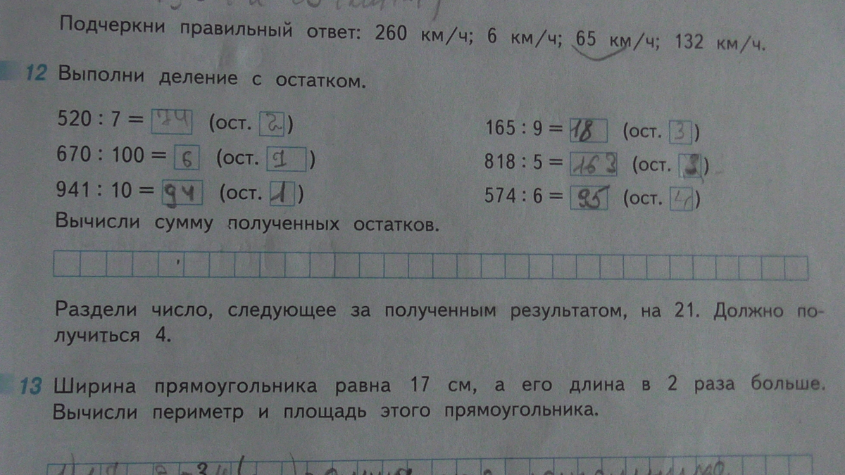 скачать учебник математика дорофеев 4 класс бесплатно