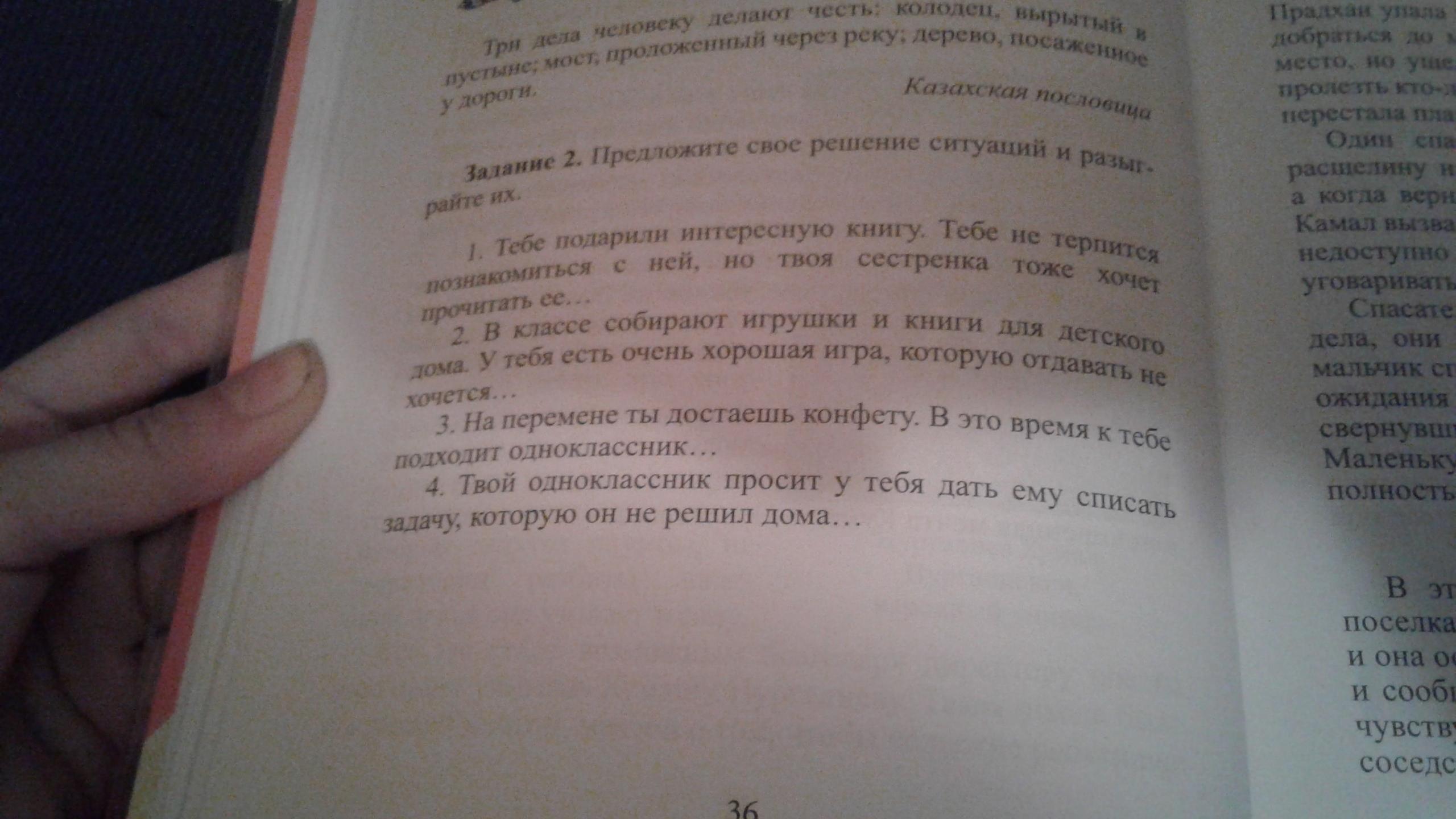 Задание номер 2 помогите пожалуйста срочно!!
