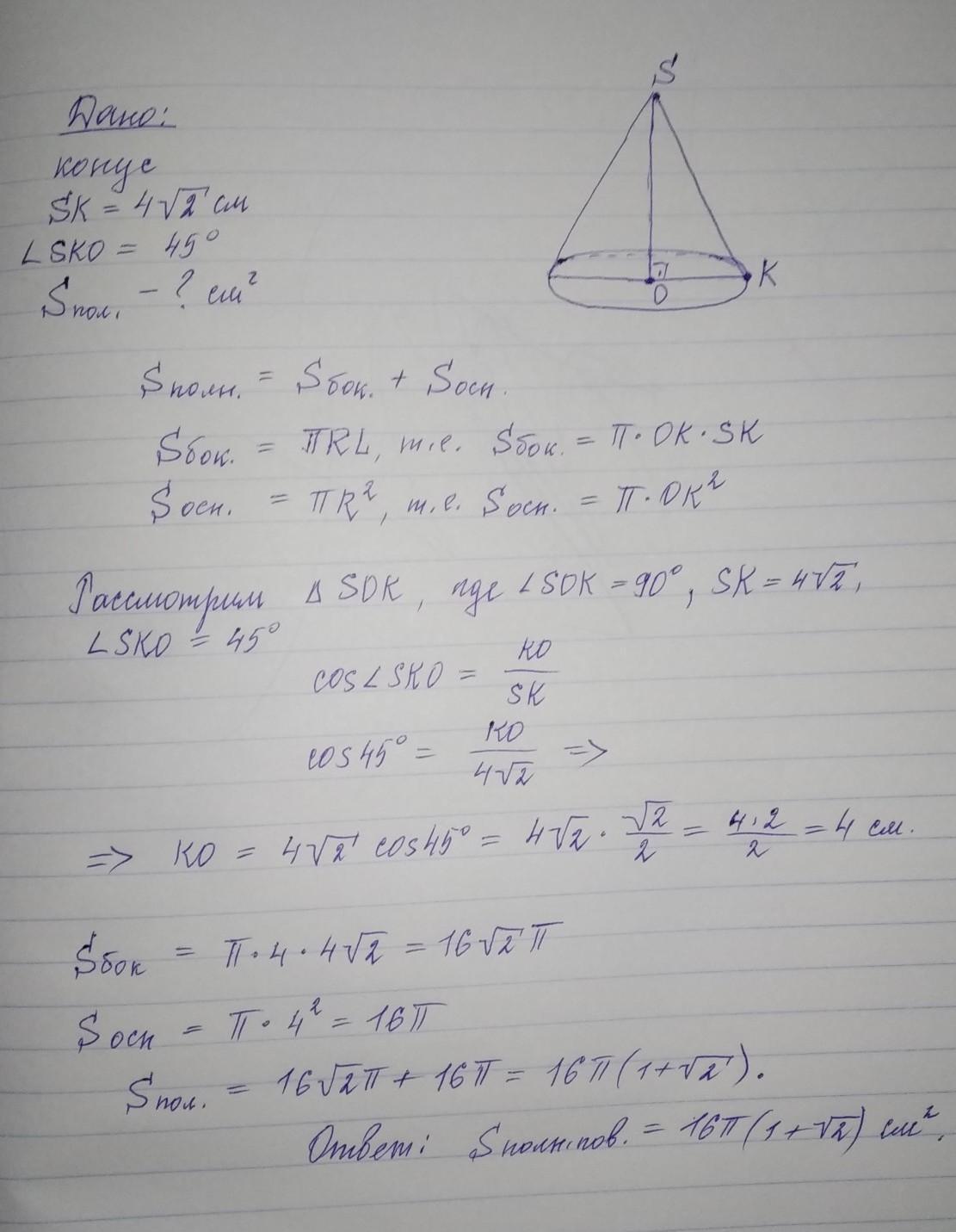 Угол между образующей и осью конуса равен