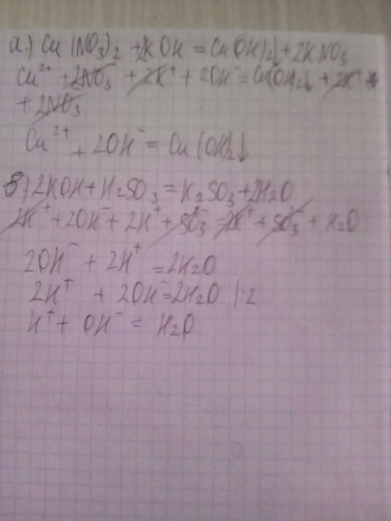 Помогите пожалуйста с химией